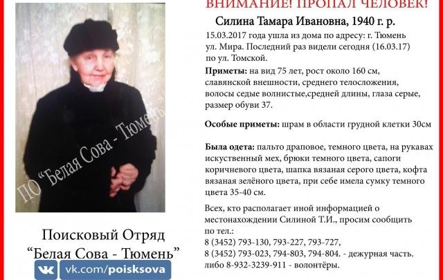В Тюмени пропала 76-летняя женщина