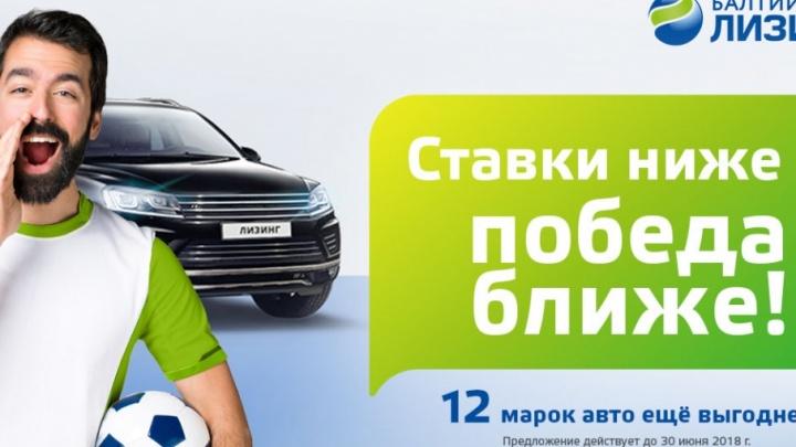 «Балтийский лизинг» снизил ставки на 12 марок авто