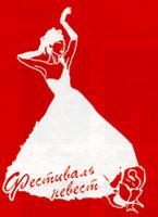 Фестиваль невест приглашает участниц