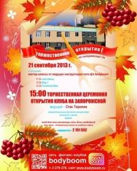Bodyboom открывает в Перми новый фитнес-клуб