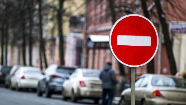 Из-за митингов в центре Ярославля перекроют движение