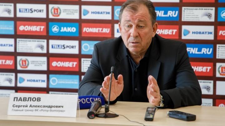 Сергей Павлов ушел с поста главного тренера волгоградского «Ротора»