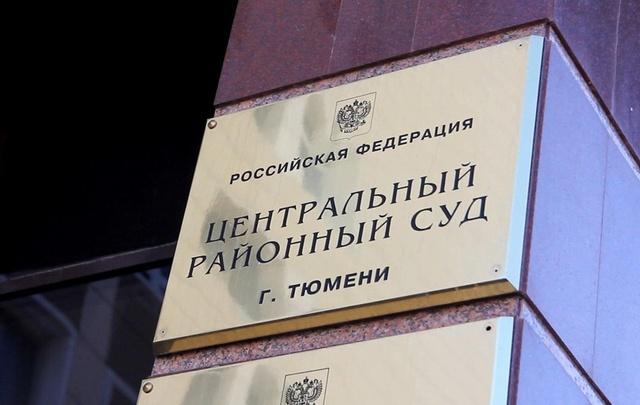 Чиновницу из областного департамента, которая проигнорировала жалобу тюменки, оштрафовали на 5000 рублей