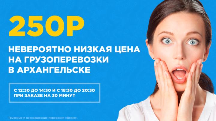 «Вояж» доставит ваш груз за 250 рублей