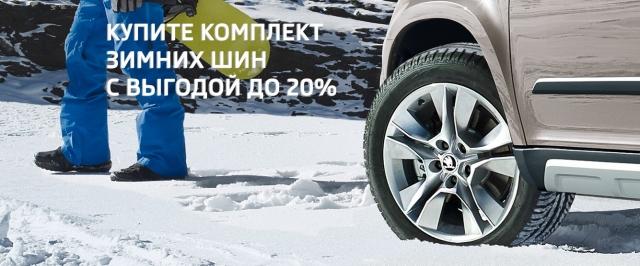 Комплект зимних шин с выгодой до 20%