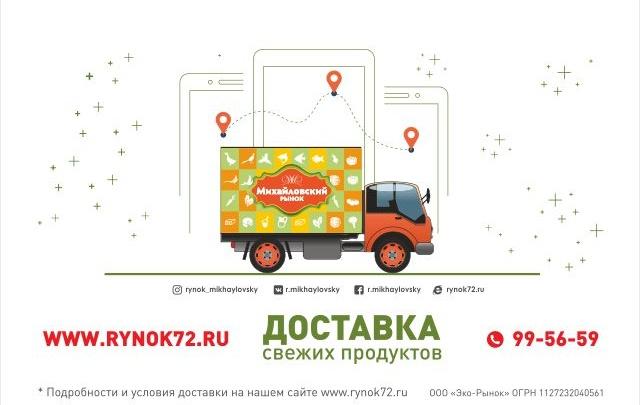 У рынка «Михайловский» появилась доставка продуктов на дом: удобно и доступно каждому