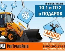 «РосТрансАвто» дарит покупателям два техобслуживания