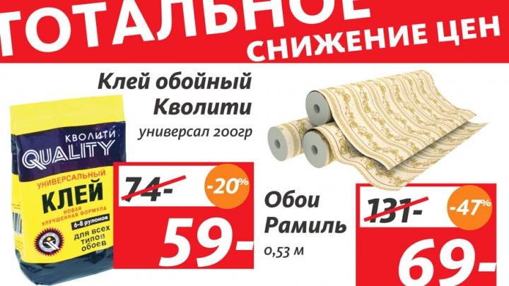 Тотальное снижение цен объявляется в магазинах «Мега» и «МегаЛайт»
