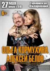 Ольга Кормухина и Алексей Белов выступят в Тюмени