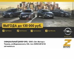Лишь 18 автомобилей Opel по уникально низкой цене