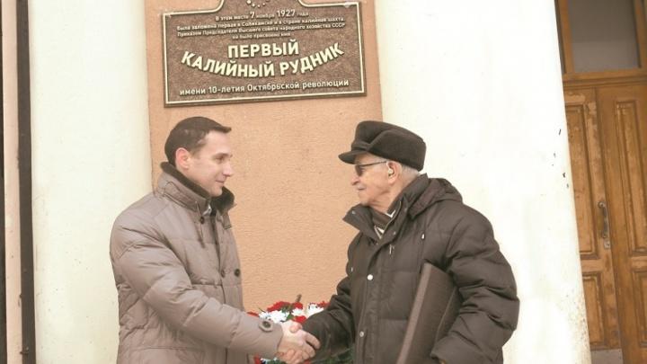 В Соликамске открылась мемориальная доска в честь 90-летия первой калийной шахты