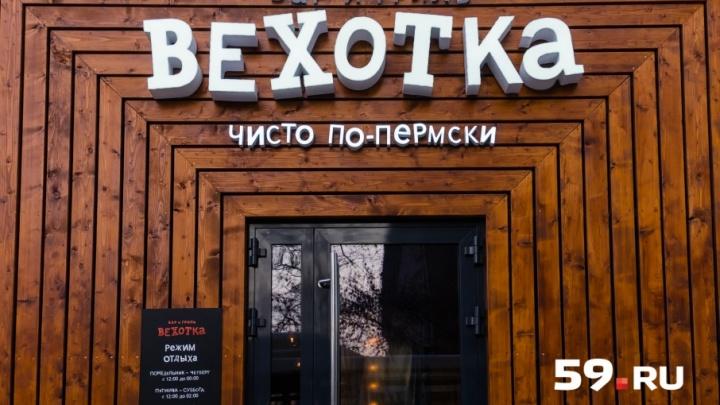 Со «спортзалом» и магазином: экс-министр Прикамья откроет бар на месте «Абырвалга» в Перми