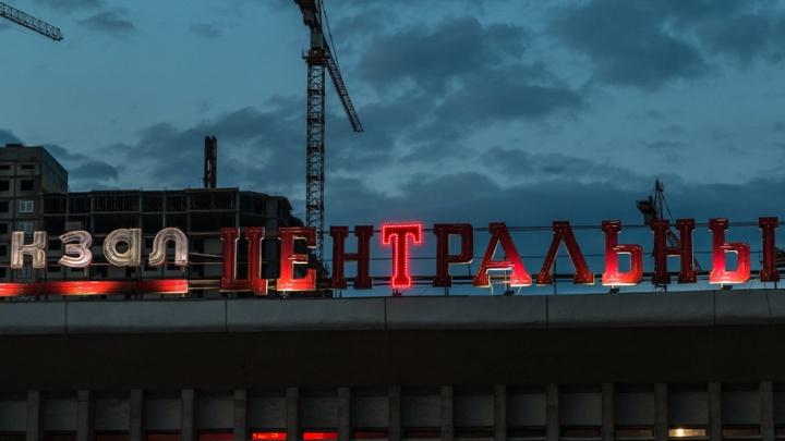 На здании Центрального автовокзала смонтировали светящуюся букву «Т»