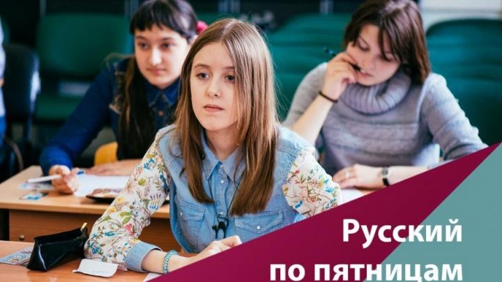Пиши грамотно: в Тюмени стартуют бесплатные курсы по подготовке  к «Тотальному диктанту»