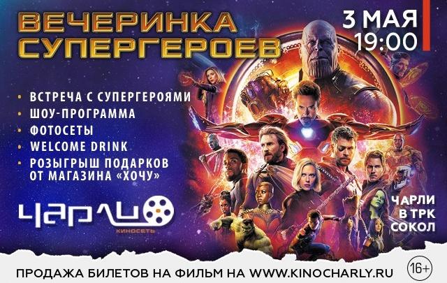 Вечеринка супергероев в «Чарли» в ТРК «Сокол»