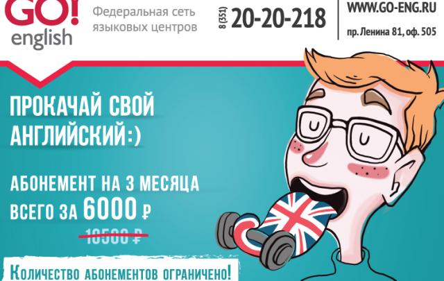 Только в августе изучение английского стало еще доступнее
