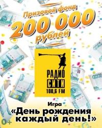 Радио СИТИ поздравляет с днем рождения и дарит 1000 рублей