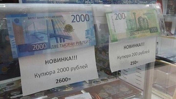 В Ярославле продают деньги за деньги. С наценкой