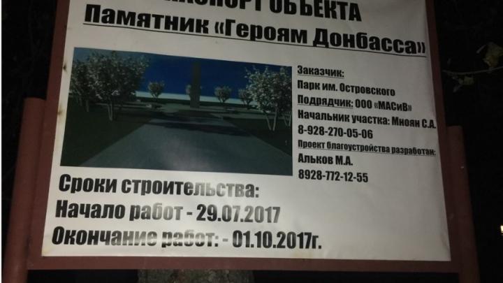 Администрация согласовала размещение памятника «Героям Донбасса» в парке Островского