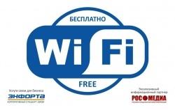 Бесплатный Wi-Fi в центре Ярославля