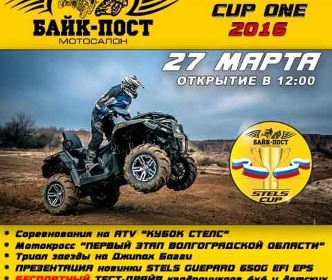 Волгоградцев приглашают на чемпионат по мотокроссу
