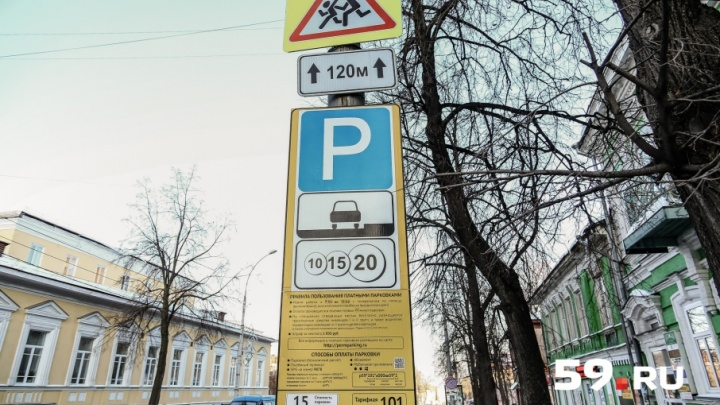 Как это работает: рассказываем о системе платной парковки в центре Перми