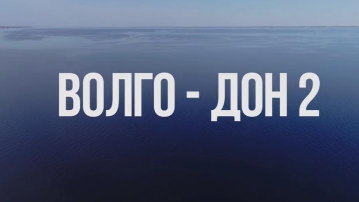 В Волгограде сняли фильм про недостроенный канал «Волго-Дон-2»