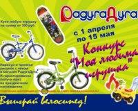 Разыскиваются желающие получить велосипед и другие ценные подарки