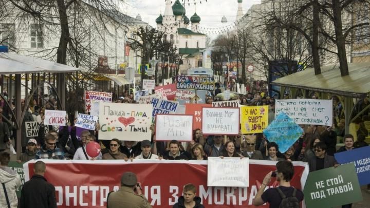 Где в Ярославле погулять на Первомай
