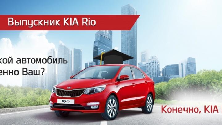 «А.С.-Авто» объявляет акцию «Выпускной с KIA Rio»