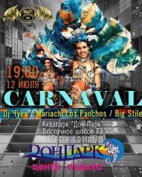 «ДоНПарк» на Соленом озере устроит бразильскую вечеринку