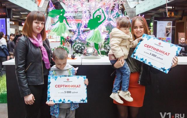 «Торгушка» раздала сертификаты на три тысячи рублей