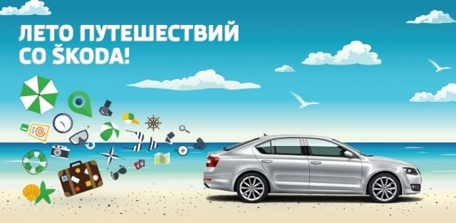 Лето путешествий со ŠKODA