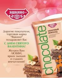 Ростовчан угостят вкусным шоколадом