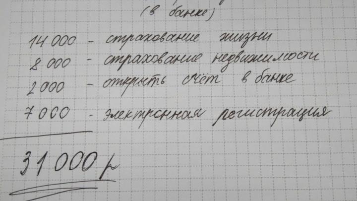 Личный опыт: тюменец рассказал, как сэкономил на ипотеке 159 тысяч рублей