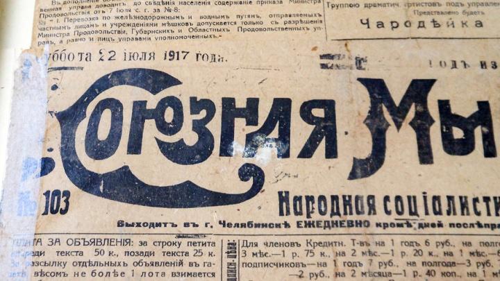 О чём казаки плачут: читаем челябинские газеты 1917 года
