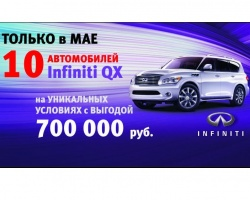 Только в мае Infiniti QX с выгодой 700 тысяч