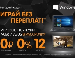 Доступные игровые ноутбуки Acer и ASUS в сети DNS