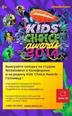 «Дом.ru» и Nickelodeon приглашают в Голливуд