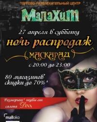 В «Малахите» пройдет Ночь распродаж