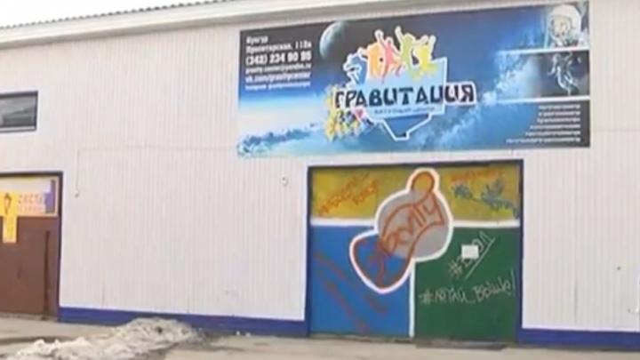 Пожароопасная «Гравитация»: в Кунгуре приставы закрыли семейный батутный центр