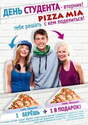 «ПиццаМиа» приглашает студентов на бесплатную пиццу