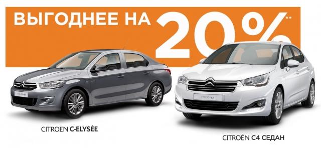 Автомобили Citroen стали еще доступнее!