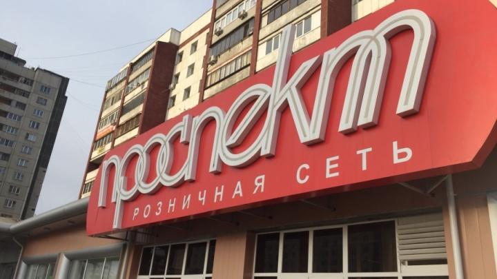 «Проспект» — в аренду: рассказываем, уйдёт ли челябинская сеть с рынка