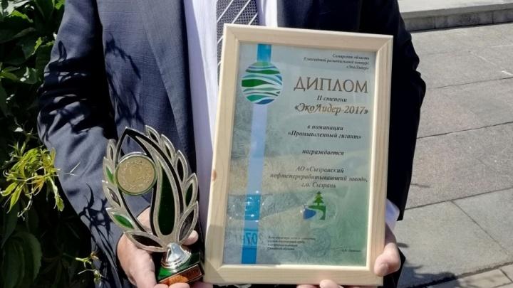 Сызранский НПЗ занял второе место на областном конкурсе «Эколидер»