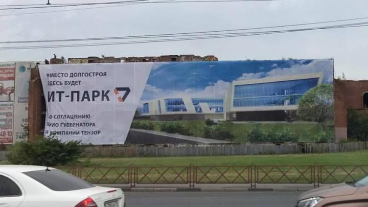 На месте гостиницы «Чайка» построят гигантский IT-парк