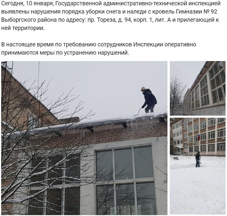 Замечания ГАТИ оперативно устраняются сотрудниками Спортивной школы олимпийского резерва по легкой атлетике и фехтованию Выборгского района на проспекте Раевского.