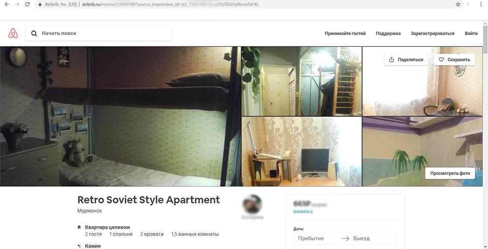 скиншот страницы сервиса поиска жилья