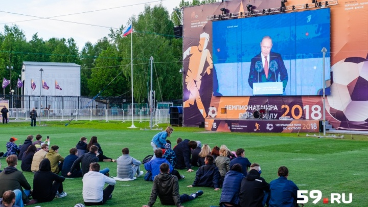 Как пермяки болели за сборную России: фоторепортаж с открытия фан-зоны в Перми