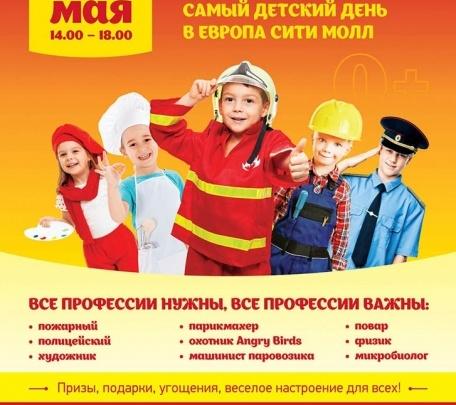 Город профессий в ТРК «Европа Сити Молл» в День защиты детей